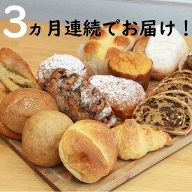 【ふるさと納税】パン 定期便 送料無料 セット 約6〜10個×3か月国産小麦とバターを使った パンいろいろ詰合せ3回