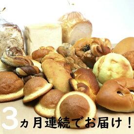 【ふるさと納税】国産小麦とバターを使った ふんわりパンいろいろ詰合せ3回【送料無料】【定期便】
