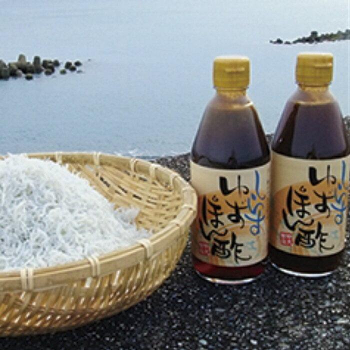 【ふるさと納税】中元商店のしらすポン酢セット