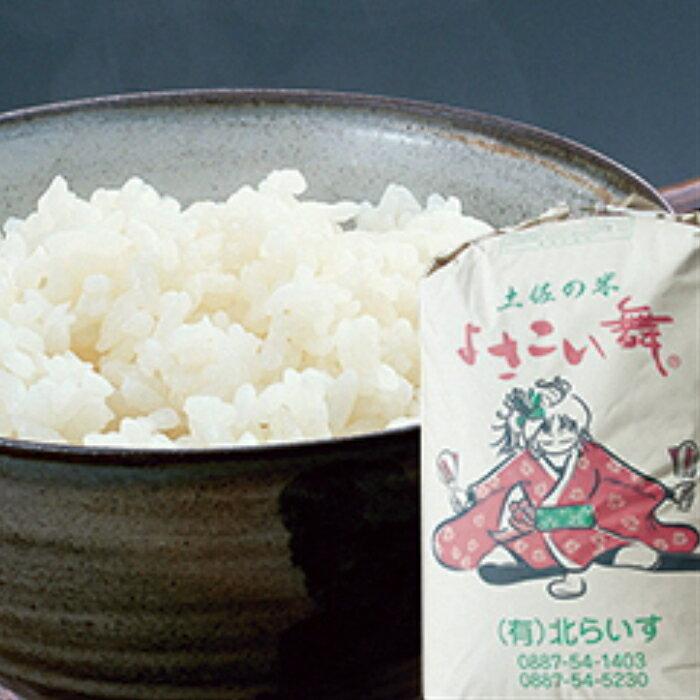 【ふるさと納税】おいしいコシヒカリ! 土佐の米よさこい舞(20kg)