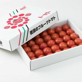 【ふるさと納税】★高知県産 夜須のフルーツトマト2kg送料無料 ギフト 先行予約 ※1月下旬から発送