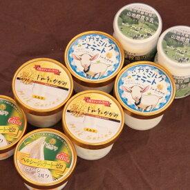 【ふるさと納税】ドルチェかがみ ミルク4種食べ比べジェラートセット 【送料無料】ラッピング のし【おかし/スイーツ/デザート】【アイス/ジェラート】