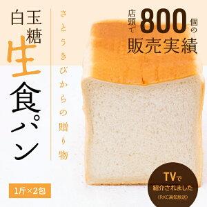【ふるさと納税】苺屋 白玉糖(黒糖)を使った「 白玉糖生食パン」1斤×2包【送料無料】のし 包装贈り物 プレゼント 朝食 パン好き A-358