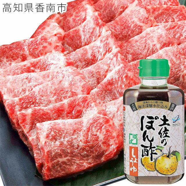 【ふるさと納税】和牛 牛肉 肉土佐和牛上カルビ焼肉&ぽん酢しょうゆセット【saneyam】 送料無料