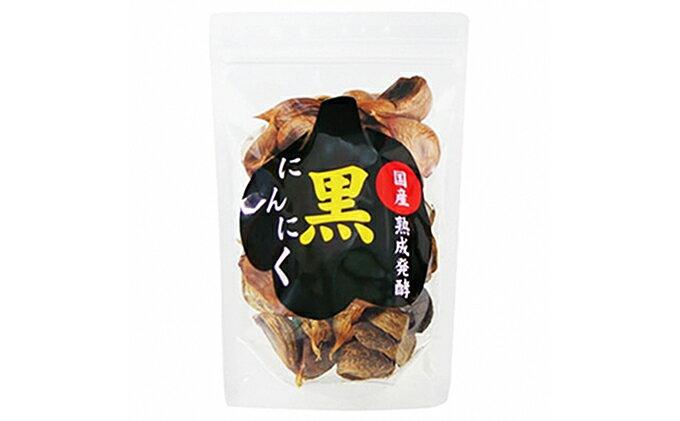 【ふるさと納税】国産熟成発酵黒にんにく 200g×5袋 【野菜類/根菜】