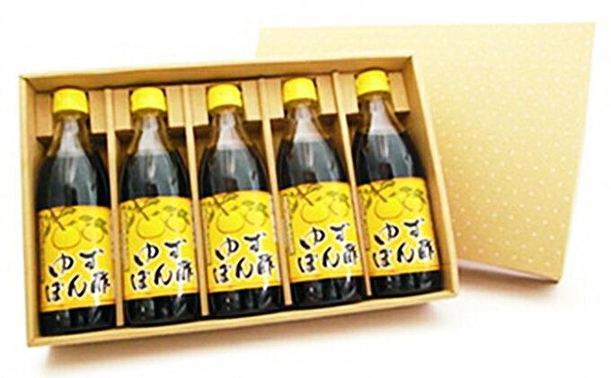 【ふるさと納税】ゆずぽん酢 360ml 5本セット 【お酢】
