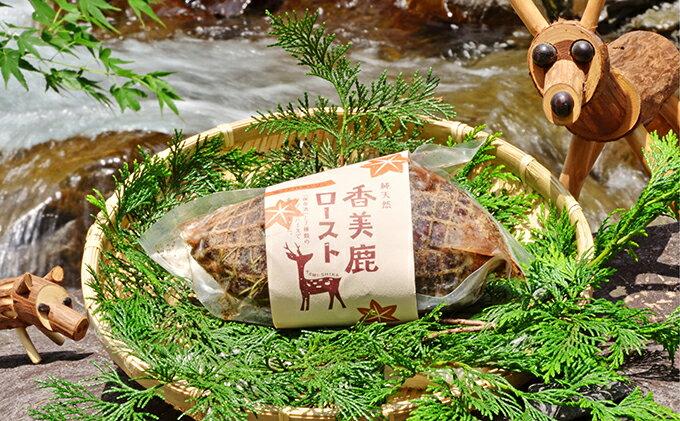 【ふるさと納税】香美鹿ロースト 500g 【肉】