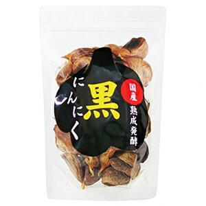 【ふるさと納税】国産熟成発酵黒にんにく 200g×5袋 【野菜・ニンニク・大蒜】
