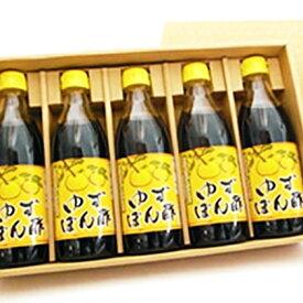 【ふるさと納税】ゆずぽん酢 360ml 5本セット 【調味料】