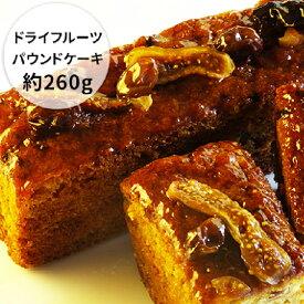 【ふるさと納税】ドライフルーツパウンドケーキ 約260g 【お菓子・焼き菓子】