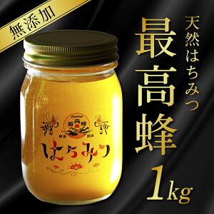 【ふるさと納税】コロナ 緊急支援【最高蜂】高知県産天然はちみつ 1kg 【天然蜂蜜・ハチミツ】