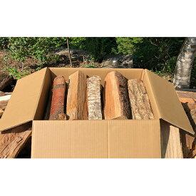 【ふるさと納税】カミのきこり【薪 約20kg】 【DIY・アウトドア用品・木材】