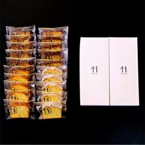 【ふるさと納税】パウンドケーキカットセット(ドライフルーツ ジンジャー 柚子)