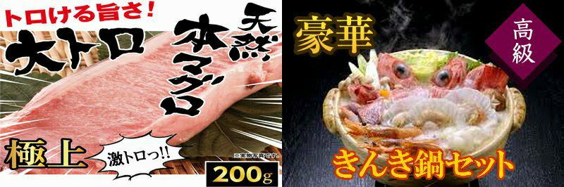 【ふるさと納税】kan218 高級品コラボ!!今夜は贅沢な食卓を♪キンキ(キチジ)鍋&天然本マグロ大トロ200gセット 寄付額18,000円