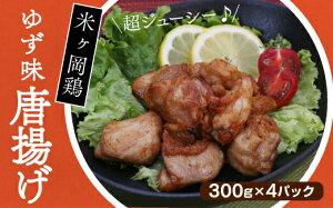 【ふるさと納税】31hokara0011c もっちり食感!米ヶ岡鶏ゆず味唐揚げセット300g×4P