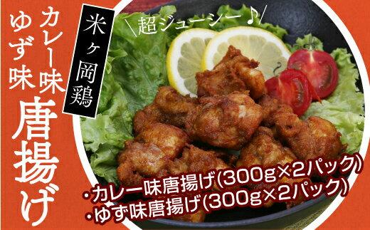 【ふるさと納税】me019 こだわり配合飼料育成!もっちり食感♪米ヶ岡鶏(ムネ1kg)寄付額3,000円