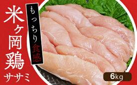 【ふるさと納税】31me0202 こだわり配合飼料育成!もっちり食感♪米ヶ岡鶏(ササミ6kg)