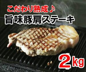 【ふるさと納税】31yuti002c 海洋深層水塩使用♪旨味豚肩ロースステーキ2kg