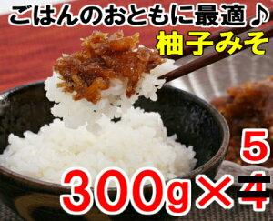 【ふるさと納税】31yumi002c ごはんのオトモに最適♪手作り柚子みそ300g×5個