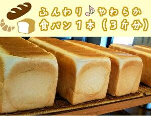 【ふるさと納税】31pan002c  ふんわり食パン1本(3斤分)