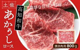 【ふるさと納税】31me007 土佐あかうしロース(焼き肉用800g)