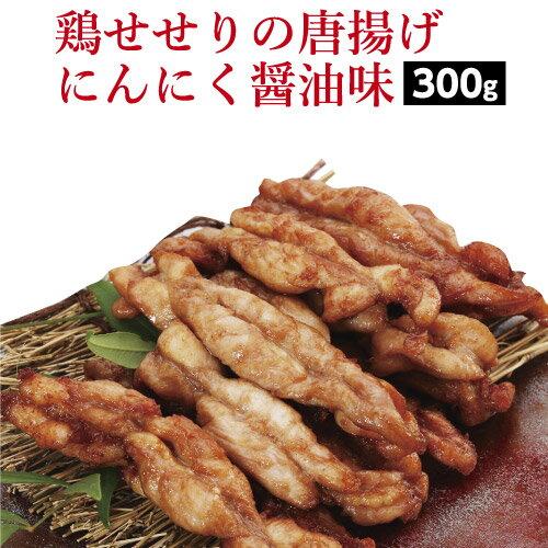 """【ふるさと納税】habose001 老舗""""葉牡丹""""の鶏せせり揚げにんにく醤油味(300g)"""