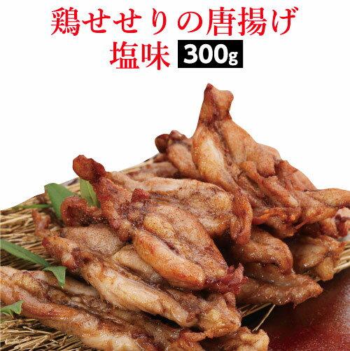 """【ふるさと納税】habose002 老舗""""葉牡丹""""の鶏せせり揚げ塩味(300g)"""
