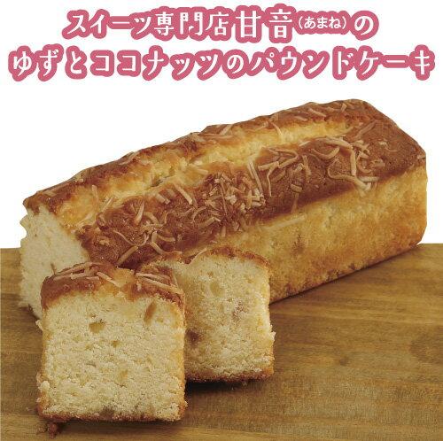 【ふるさと納税】ama001【お試しください】スイーツ専門店 甘音(あまね)の「ゆずとココナッツのパウンドケーキ」1本♪