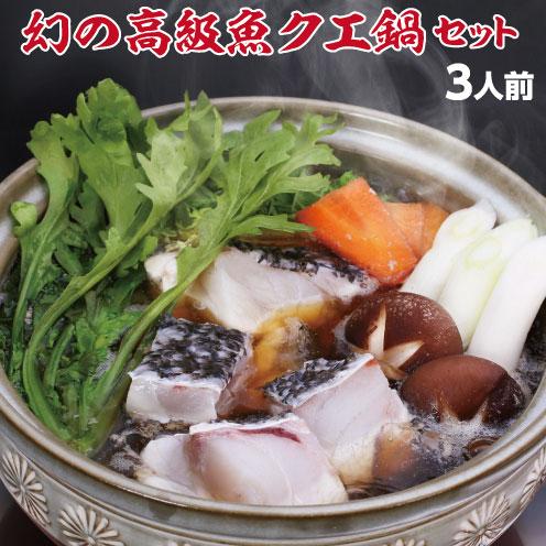 【ふるさと納税】fi037 鍋はこれで決まり!幻の高級魚クエ鍋セット 寄付額11,000円