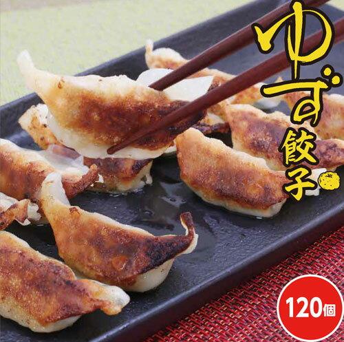 【ふるさと納税】gyo002 ドカンと120個!!パリッと食感♪ゆず香る柚子餃子 寄付額8,500円