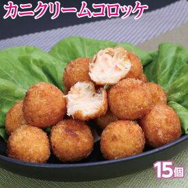【ふるさと納税】31fuji001 中からトロ〜リ♪特製カニクリームコロッケ15個(冷凍)