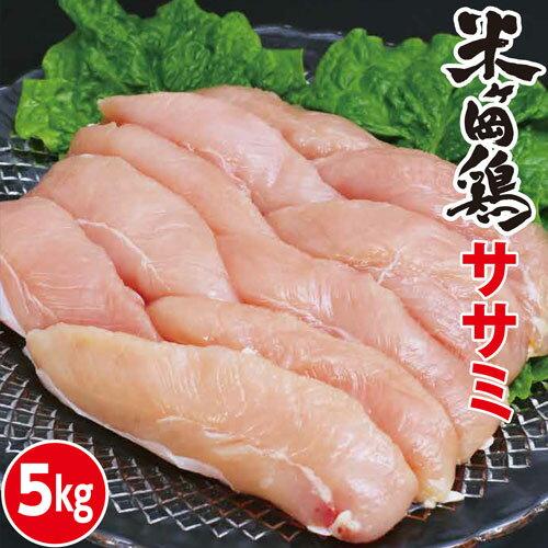 【ふるさと納税】kan011 このプリっぷり感はもはやササミではない!焼肉にも最適!こだわり配合飼料育成米ヶ岡鶏ササミ5kg 寄付額10,000円