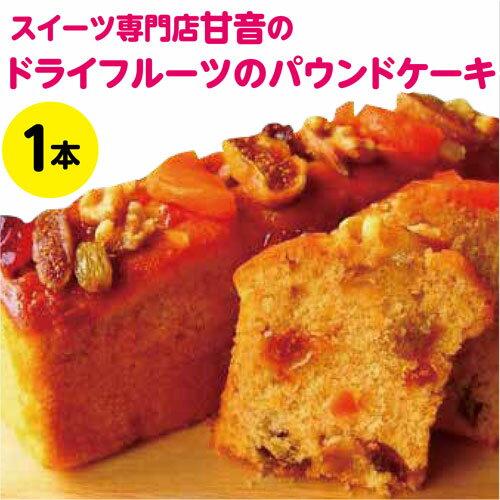 【ふるさと納税】N804 【お試しにどうぞ】スイーツ専門店 甘音(あまね)のドライフルーツのパウンドケーキ 1本♪