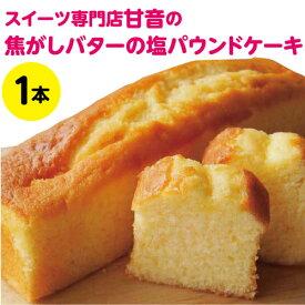 【ふるさと納税】31N805c 【お試しにどうぞ】スイーツ専門店 甘音(あまね)の焦がしバターの塩パウンドケーキ 1本♪