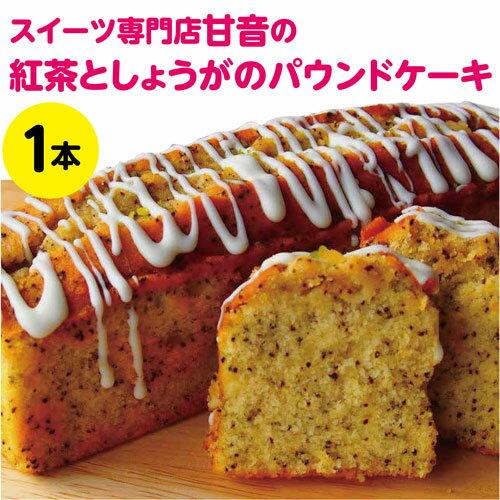【ふるさと納税】N806 【お試しにどうぞ】スイーツ専門店 甘音(あまね)の紅茶としょうがのパウンドケーキ 1本♪