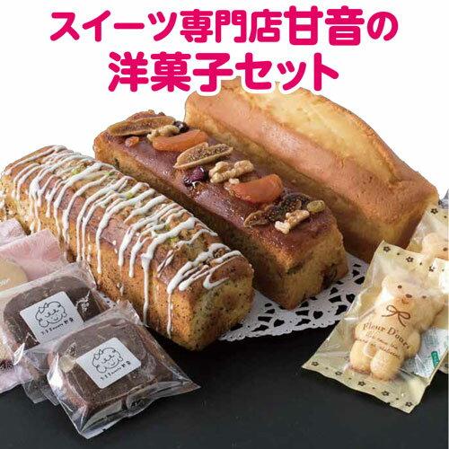 【ふるさと納税】ra042 スイーツ専門店 甘音(あまね)の洋菓子セット♪ 寄付額10,000円