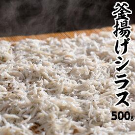 【ふるさと納税】31fi026(土佐の黒潮の恵み!)ふっくら♪釜揚げシラス 500g