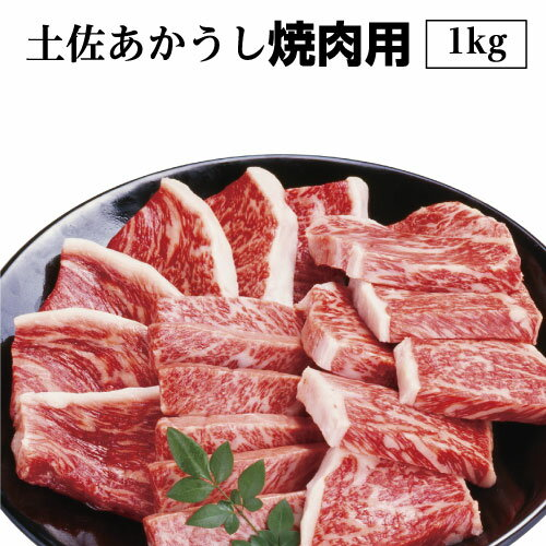 【ふるさと納税】2月発送 幻の和牛土佐あかうしの焼肉用1Kg