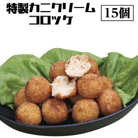 【ふるさと納税】四国一小さな町の料理屋富士の特製カニクリームコロッケ15個。地元に愛されて35年!!創業当時からの大人気のメニューです。中からトロッと出てくるカニクリームが絶品です。