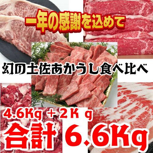 【ふるさと納税】「大感謝品」幻の和牛土佐あかうし食べ比べ今だけドドーッと6.6Kgセット
