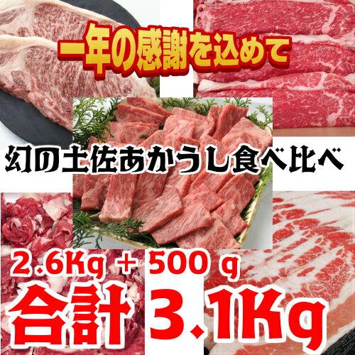 【ふるさと納税】「大感謝品」幻の和牛土佐あかうし食べ比べ今だけドドーッと3.1Kgセット