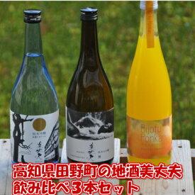 【ふるさと納税】〜四国一小さなまちの地酒〜 美丈夫(びじょうふ) 飲み比べ3本セット 「美丈夫 純麗たまラベル」720ml×1本 「美丈夫 舞」720ml×1本 「美丈夫 ぽんかん」720ml×1本 毎日飲んでも飽きのこない飲みやすい日本酒です。