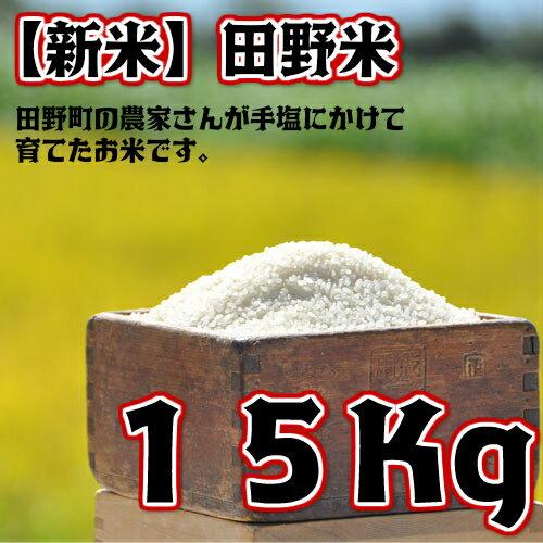 【ふるさと納税】平成29年産 田野米 15Kg 高知県田野町の農家さんが手塩にかけて育てた新米です。