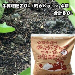 【ふるさと納税】〜四国一小さなまち〜 大野台地でのぶさんがつくった牛糞堆肥20L(約6kg)×4袋