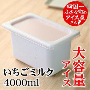 【ふるさと納税】〜四国一小さなまちのアイス屋さん〜 ≪松崎冷菓≫ 大容量アイス4000ml いちごミルク味