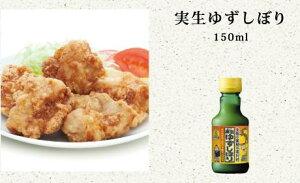 【ふるさと納税】実生のゆず酢(無塩ゆず果汁)2本
