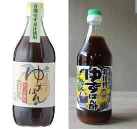 【ふるさと納税】きたがわのゆずぽん酢(2種)
