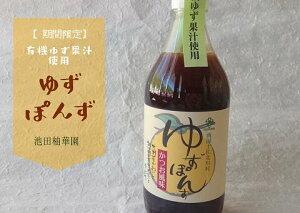 【ふるさと納税】★期間限定★有機柚子果汁使用 池田柚華園のゆずぽんず500mlx3本