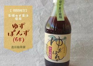 【ふるさと納税】★期間延長★有機柚子果汁使用 池田柚華園のゆずぽんず500mlx6本