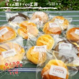 【ふるさと納税】北川村「モネの庭」手づくり工房のパン詰め合わせ